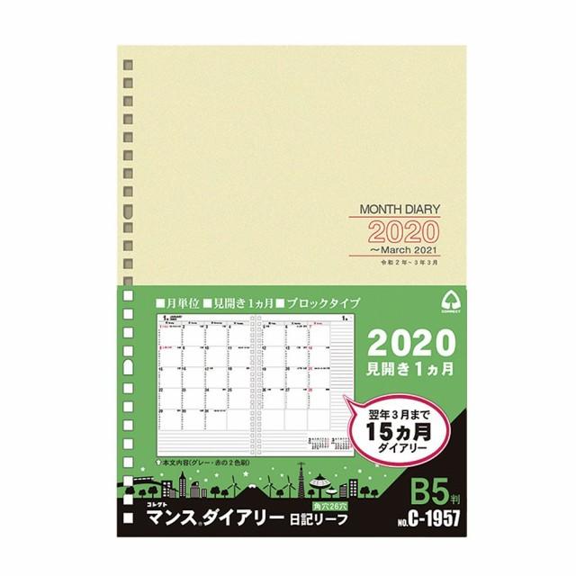 【メール便発送】コレクト 手帳用リフィル 2020年...