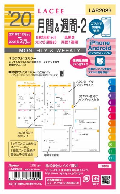 【メール便発送】レイメイ藤井 ラセ 手帳用リフィ...