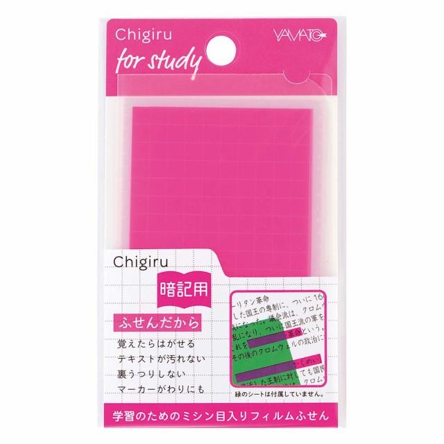 【メール便発送】ヤマト フィルムふせん Chigiru チギル 暗記用 ピンク CHA-P