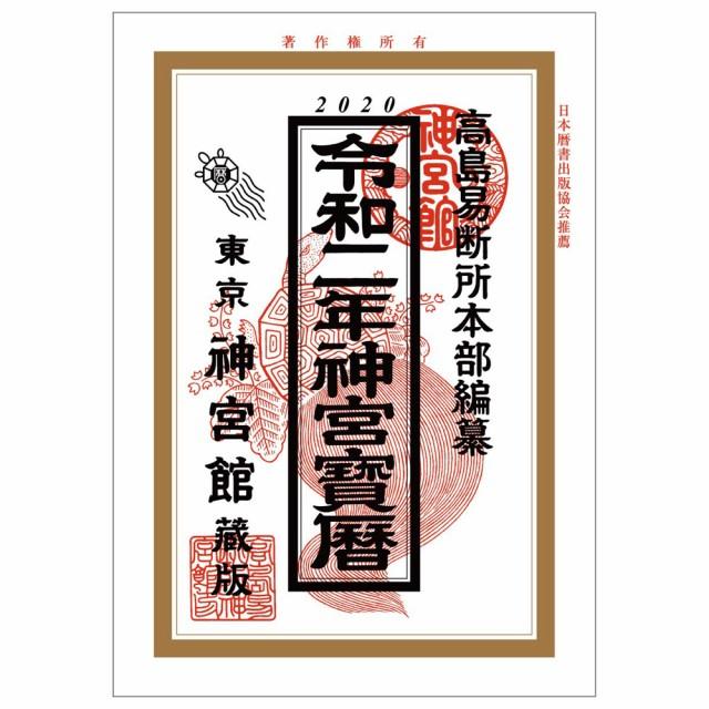 【メール便発送】神宮館 令和2年 神宮宝暦 ホウレ...
