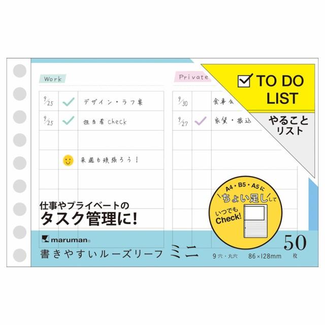【メール便発送】マルマン 書きやすいルーズリー...
