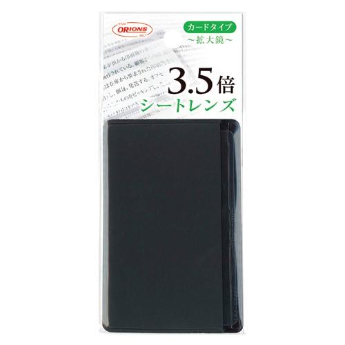 【メール便発送】共栄プラスチック 拡大鏡 シート...