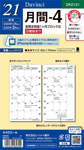 【メール便発送】レイメイ藤井 ダヴィンチ 手帳用...