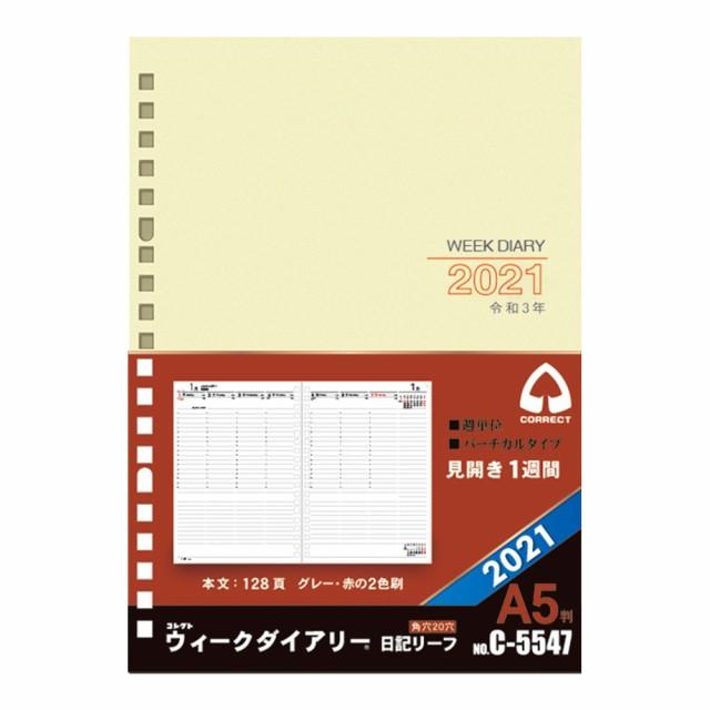【メール便発送】コレクト 手帳用リフィル 2021年...