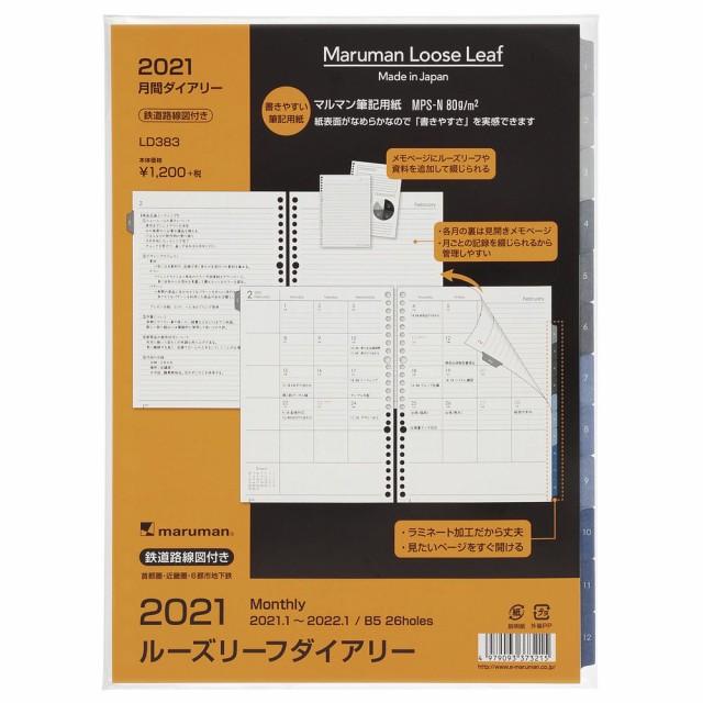 【メール便発送】マルマン 手帳 2021年 ルーズリ...