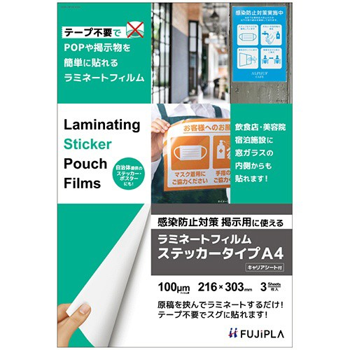 【メール便発送】ヒサゴ 感染防止対策掲示用 CPリ...