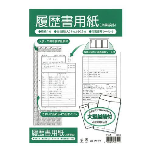 【メール便発送】マルアイ 履歴書用紙 A4 リ-A4 0...