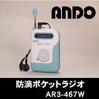 防滴ポケットラジオ AR3-467W【10P24Aug13】