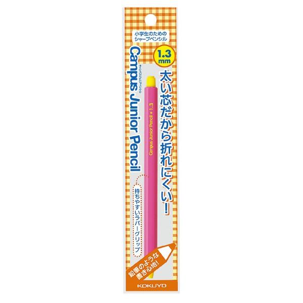 【メール便発送】コクヨ 鉛筆シャープ キャンパス...