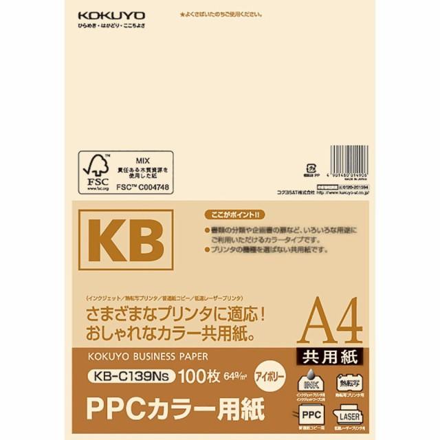 【メール便発送】コクヨ PPCカラー用紙 共用紙 FS...
