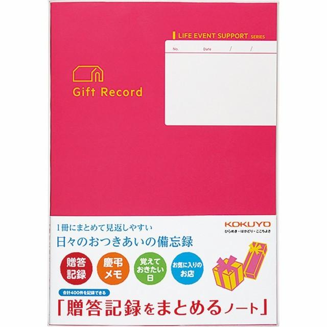【メール便発送】コクヨ 贈答記録をまとめるノー...