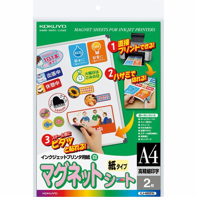 【メール便発送】コクヨ インクジェットプリンタ...
