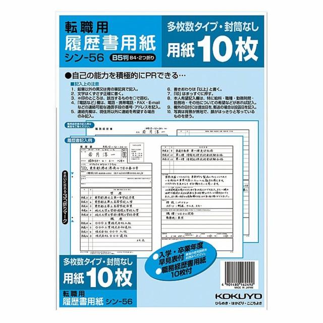 【メール便発送】コクヨ 履歴書用紙 多枚数 B5転...