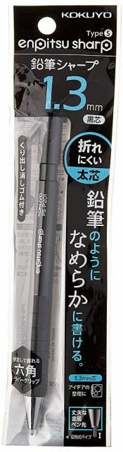 【メール便発送】コクヨ 鉛筆シャープ TypeS 1.3m...