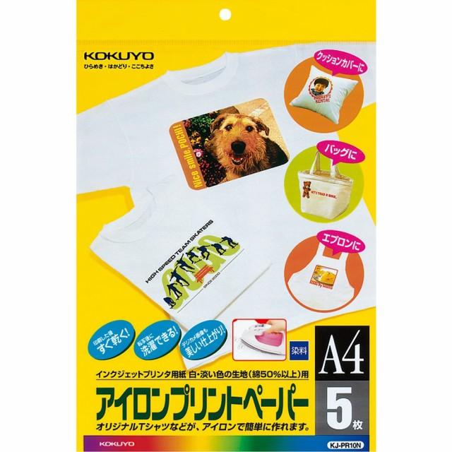 【メール便発送】コクヨ インクジェット用紙 アイ...