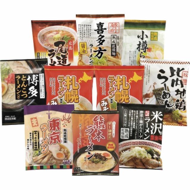 【ギフト】ご当地ラーメン味くらべ乾麺 10食入