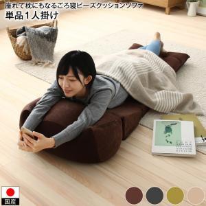 座れて枕にもなる ごろ寝ビーズクッションソファ ...