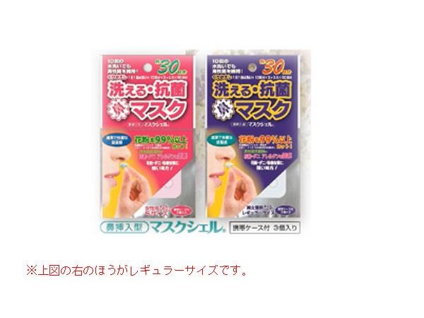 【メール便発送】マスクシェル 鼻挿入型 レギュラ...