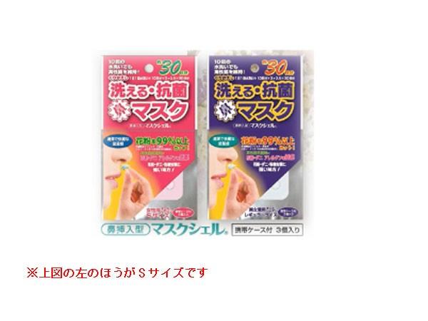 【メール便発送】マスクシェル 鼻挿入型 Sサイズ ...