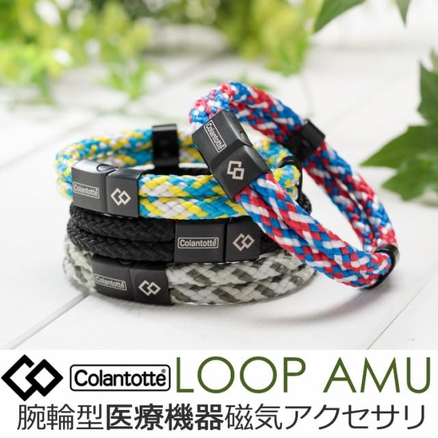 コラントッテ ループ AMU Colantotte 磁気アクセ...