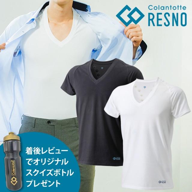 【着後レビューで特典】コラントッテ RESNO マグ...