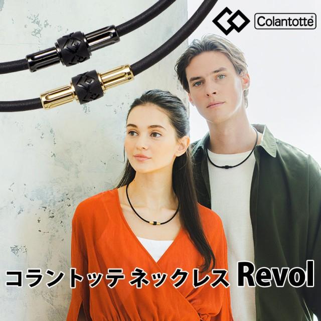 【送料無料】コラントッテ ネックレス Revol リボ...