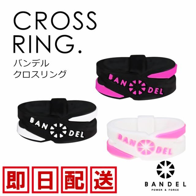 バンデル クロス リング BANDEL Ring