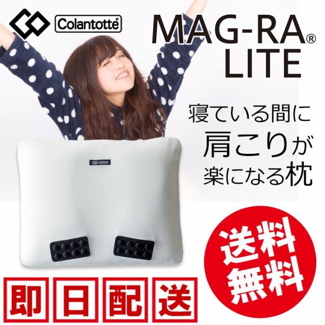 コラントッテ マグーラ ライト colantotte 磁気枕...