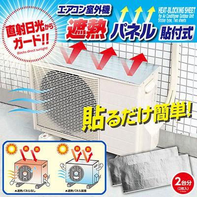 エアコン室外機の温度上昇を抑えてエコ対策♪エア...
