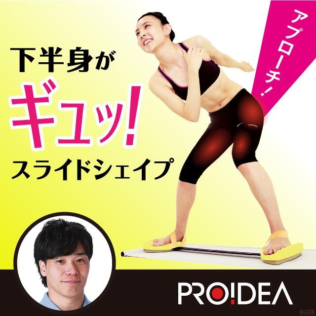スライド運動ボード スケルトアップ スケーティ...
