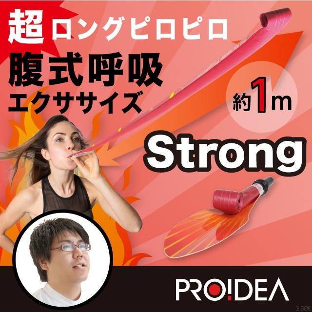 腹式呼吸エクサ ロングピロピロ ストロング(E)