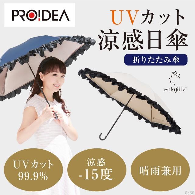 日焼け対策UVカット折り畳み日傘 おリボンUVカッ...