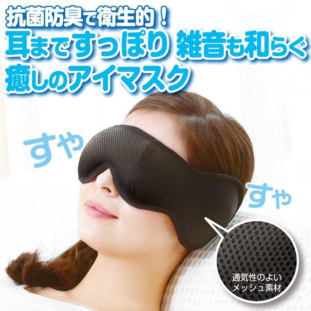 睡眠 防音グッズ 癒しのアイマスク