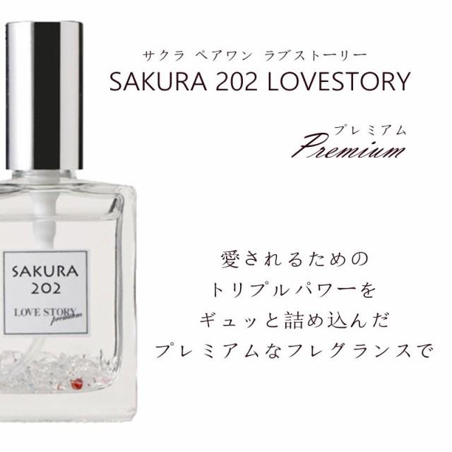 女性用フェロモン香水 サクラ202ラブストーリー ...