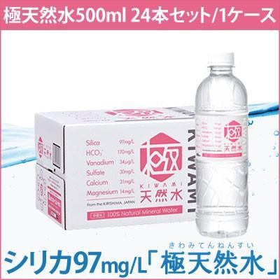 シリカ含有量97mg/l 極天然水500ml 24本セット
