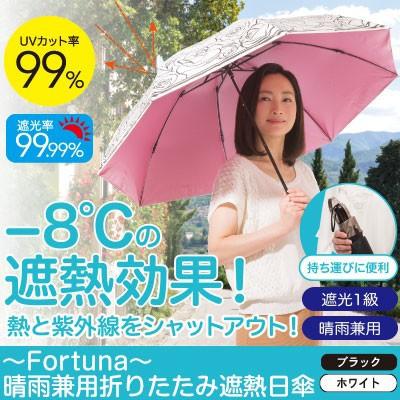 〜Fortuna〜晴雨兼用折りたたみ遮熱日傘