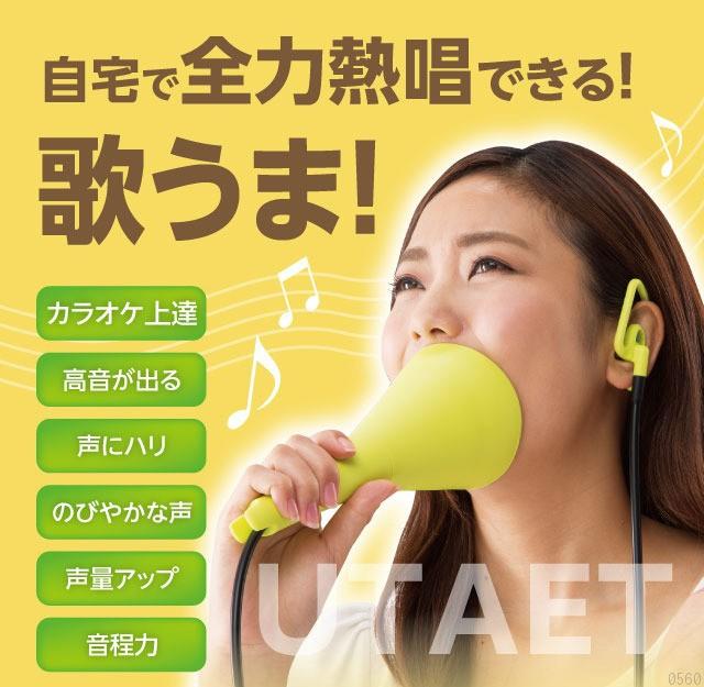 消音機能搭載自宅で簡単ボイストレーニング UTAE...
