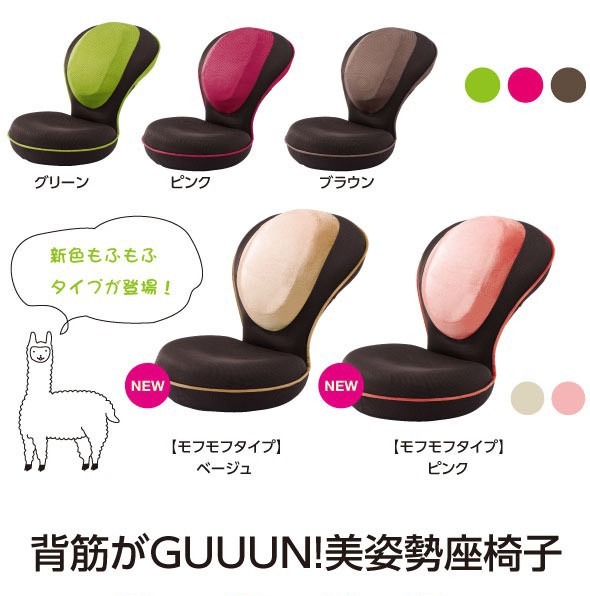 14段階リクライニングストレッチ座椅子 背筋がGUU...