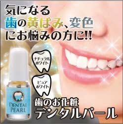 歯のお化粧 デンタルパール(歯の黄ばみや変色を...