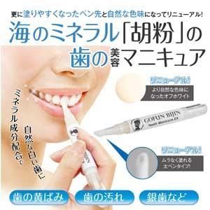 歯のホワイトニングマニキュア 胡粉美人歯マニキ...