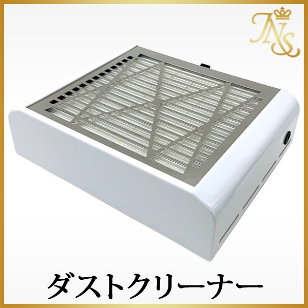 ネイルダストクリーナー 集塵機 【送料無料】