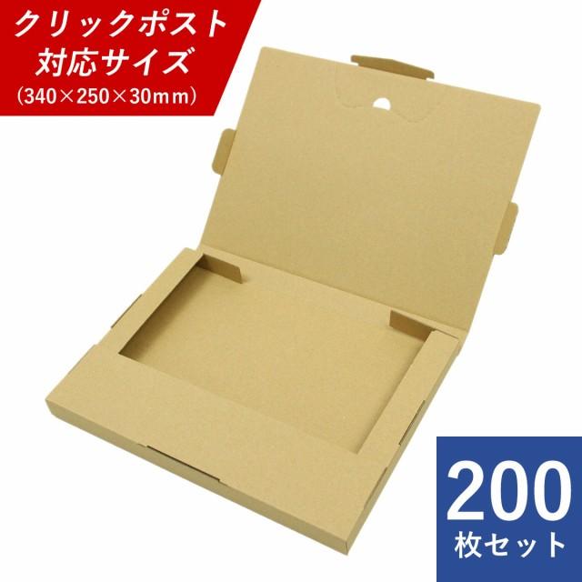 クリックポスト用ダンボール箱 200枚セット 専用...