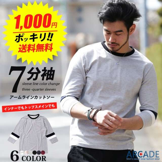 1,000円 ぽっきり!送料無料★Tシャツ メンズ 7分...