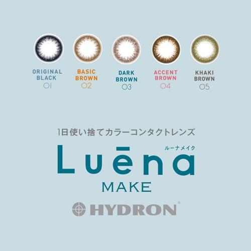 ルーナ メイク Luena MAKE 1day 2枚入(柴咲コウ...