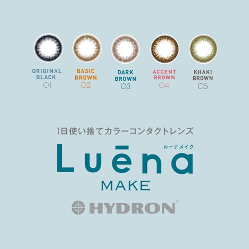 ルーナ メイク Luena MAKE 1day 10枚入(カラコン...