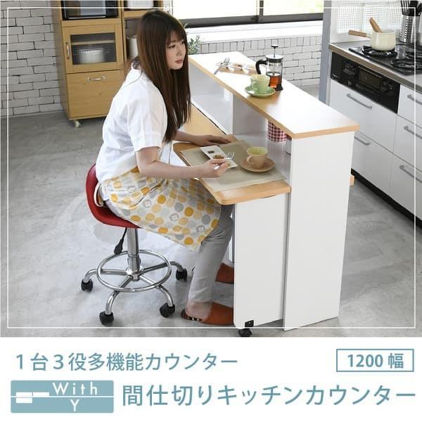 【送料無料!ポイント5%】With Y 間仕切りキッチ...