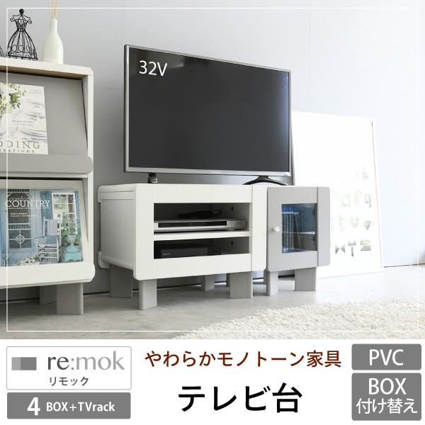 【送料無料!ポイント5%】re:mok テレビ台  柔ら...