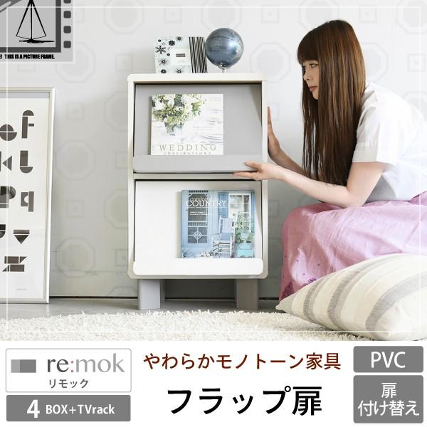 【送料無料!ポイント2%】re:mok フラップ扉   柔...
