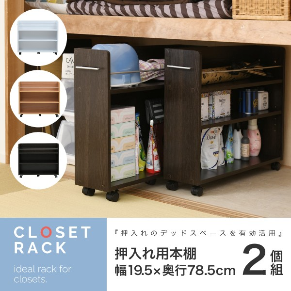 【送料無料!ポイント2%】CLOSET RACK 押入れ用本...