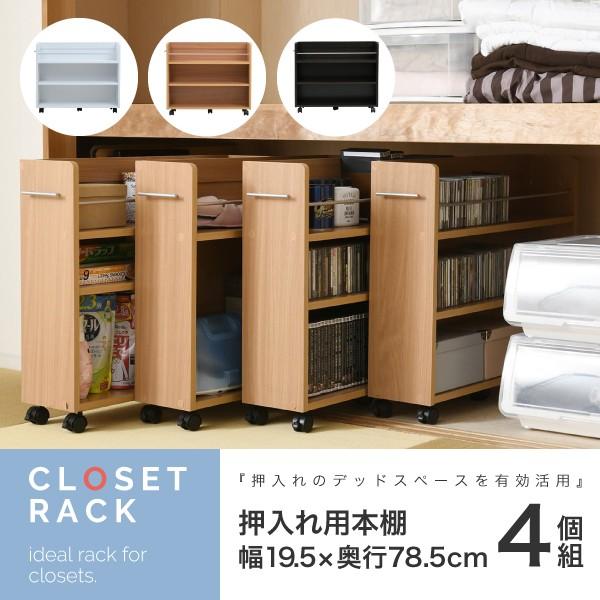 【送料無料!ポイント5%】CLOSET RACK 押入れ用本...